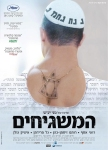 A powerful, provocative, yet surprisingly tender feature film about the conflict between Orthodox and secular in one Israeli community, Bat Yam, south of Tel Aviv